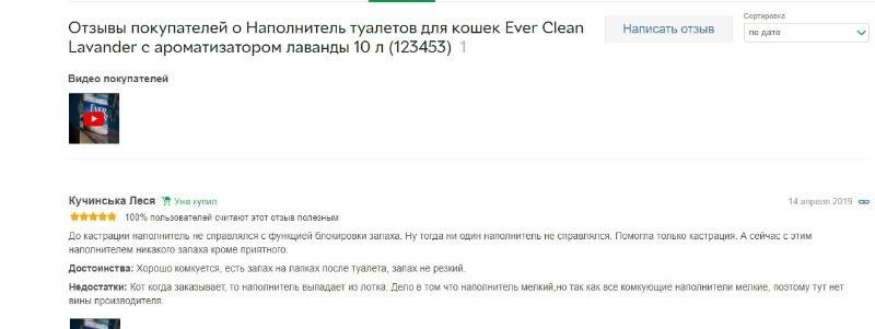 Ever Clean отзывы наполнителях