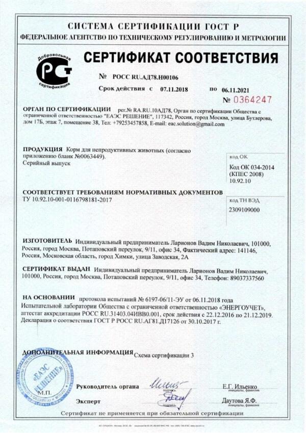 сертификат соответствия корма